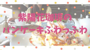 紫陽花珈琲のパンケーキのふわふわ具合が異次元だった