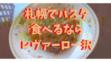 レヴァーロの生パスタ食べたら札幌で他のお店に行けなくなった件