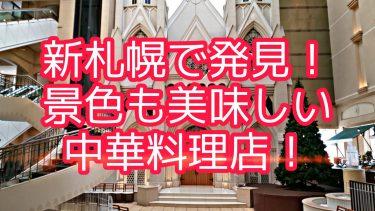 新札幌にあるホテルエミシア内の中華料理『仙雲』に行ってみた