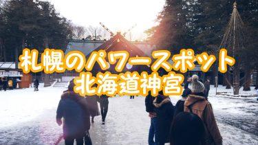 札幌の超絶パワースポット 北海道神宮に初詣へ