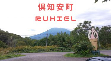 倶知安町にあるRuhiel(ルヒエル)のジェラートが超絶うまい!