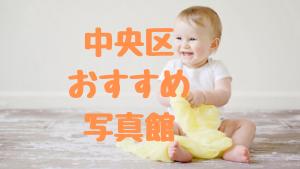 札幌市中央区のおすすめ写真館厳選5店!新米パパママは要チェック