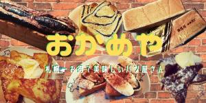 札幌で食パンを買うなら断然『おかめや』一択な3つの理由