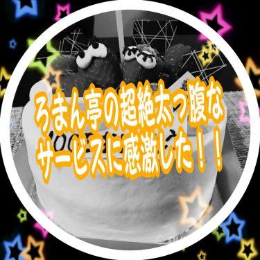 赤ちゃんが産まれたら札幌のろまん亭へGo!!無料でケーキがもらえちゃうよ
