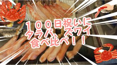 100日祝いにタラバガニとズワイガニを蟹しゃぶで食べ比べみた