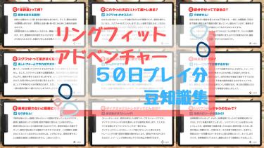 リングフィットアドベンチャーの豆知識集【50日プレイ分】
