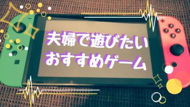 夫婦で盛り上がるおすすめゲーム5選【Nintendo switch編】