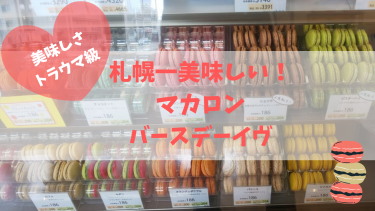 マカロン食べるならここ!札幌市東区の『バースデーイヴ』がトラウマ級に美味