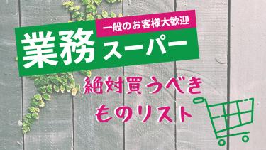 札幌の業務スーパーで見つけた買うべき物ベスト7商品