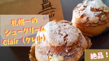 札幌でシュークリーム食べるなら西区宮の沢の【Clair(クレル)】がおすすめ