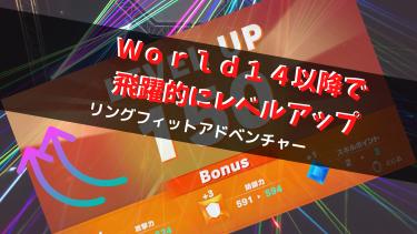 【リングフィットアドベンチャー】World14以降で飛躍的にレベルアップできる方法