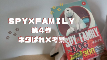 【SPY×FAMILY(スパイファミリー)】最新刊4巻のネタバレ&考察