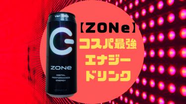 【ZONe(ゾーン)】コスパ最強なエナジードリンクを飲んでみた感想と比較