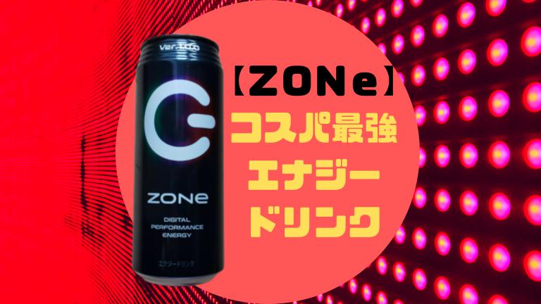 ドリンク zone エナジー ZONe(ゾーン)エナジードリンクの効果は?カフェイン成分、黒と赤の味の違いを徹底調査!