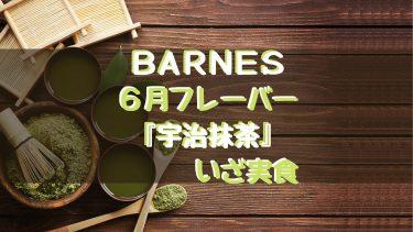 "【BARNES】6月限定の""宇治抹茶""の感想は万能タイプだということ"