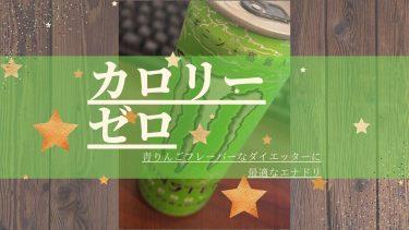 緑色のモンスター【MONSTER ULTRA PARADAISE】は青りんごフレーバーなエナジードリンク