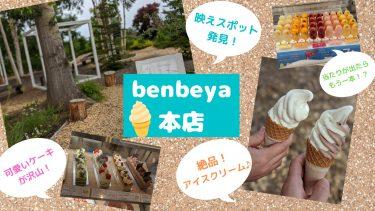 benbeya(べんべや)本店で噂の絶品ソフトクリームを実食!映えスポットも完備