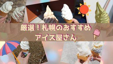 夏の最新版!札幌のおすすめアイス屋さん厳選3店舗