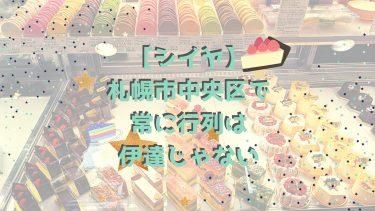 【パティスリーシイヤ】札幌市中央区の名菓子店!常に行列は伊達じゃなく美味