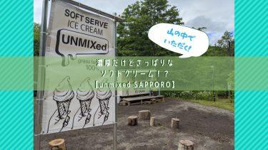 グラスフェッドミルク100%な濃厚フレッシュソフトクリームを札幌盤渓で!!