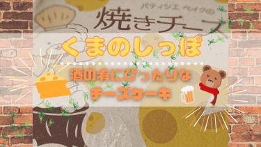 """札幌のチーズケーキマニアに必喰!西区にある酒の肴にもなるスイーツがある""""くまのしっぽ"""""""