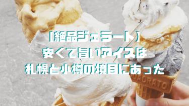 【絶品ジェラート】札幌と小樽の境目にあるパスコロのアイスが安くて旨い!!