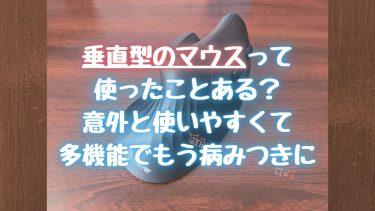 【iclever垂直型マウス】腱鞘炎防止のワイヤレスマウス使い心地レビュー