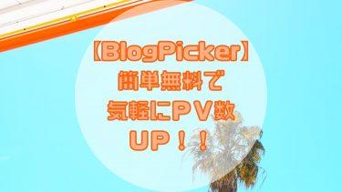Blogpickerって何?無料で使える相互リンクサービスでPV数アップが狙えるツールだよ