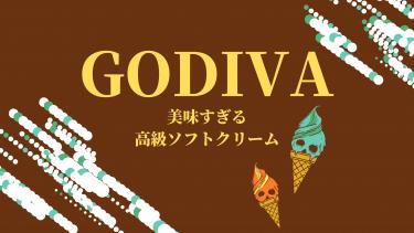 札幌のゴディバでいただく高級アイスが常軌を逸した旨さだけどもう食べた?