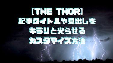 【THE THOR】見出しや記事タイトルをキラリと光らせるカスタマイズ方法
