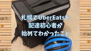 【最新情報】札幌でUber Eats(ウーバーイーツ)を10月に初稼働!初心者でも稼げるおすすめ副業