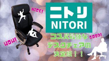 ニトリのデスクチェアがコスパ最強!組み立ても1人で簡単に可能なふかふか快適な素敵アイテム