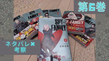 【SPY×FAMILY(スパイファミリー)】最新刊6巻のネタバレ&考察