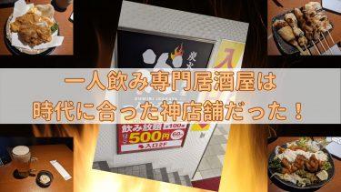 札幌の一人呑み居酒屋『炎』は予想以上に楽園な空間だった!!