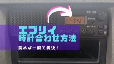 スズキのエブリイ純正オーディオの時計合わせ方法を画像付きで解説!