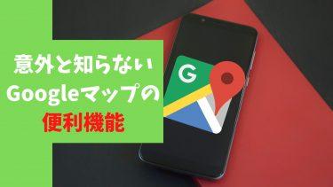 配達員なら知っておきたいGoogleマップの便利技!!