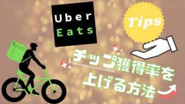 UberEats(ウーバーイーツ)でチップを貰える確率を高めるのに重要な7つのこと