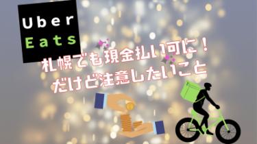札幌のUberEats(ウーバーイーツ)でも現金払いが可能に!便利になったけど注意したい点も合わせて紹介